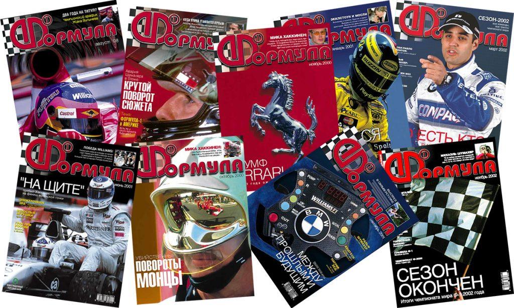 Журнал Формула